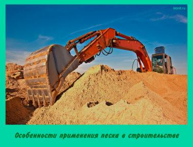 Особенности применения песка в строительстве