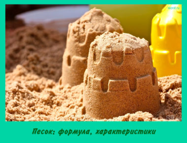 Песок: формула, характеристики