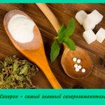 Сахарин — самый главный сахарозаменитель