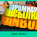 Сервис Ranbox