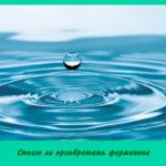Вода — дар природы