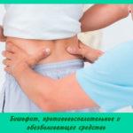 Бишофит, противовоспалительное и обезболивающее средство