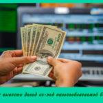 Как вывести доход из-под налогооблагаемой базы