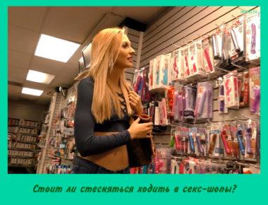 Стоит ли стесняться ходить в секс-шопы