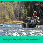 Вейдерсы для рыбалки: как выбрать?