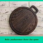 Виды разделочных досок для кухни