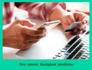 Что такое быстрые кредиты