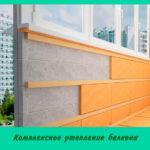 Комплексное утепление балкона