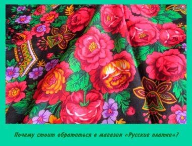 магазин «Русские платки»