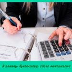 В помощь бухгалтеру: сдача отчетности