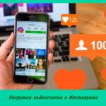 Накрутка подписчиков в Инстаграме