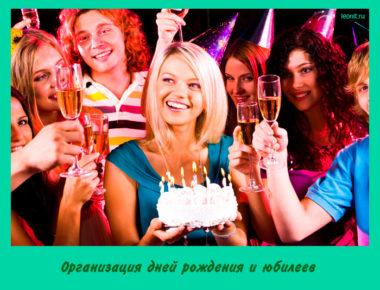 Организация дней рождения и юбилеев