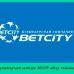 Букмекерская контора BETCITY обзор компании