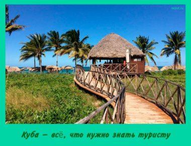 Куба — что нужно знать туристу