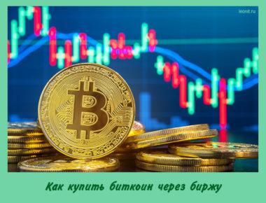 Как купить биткоин через биржу