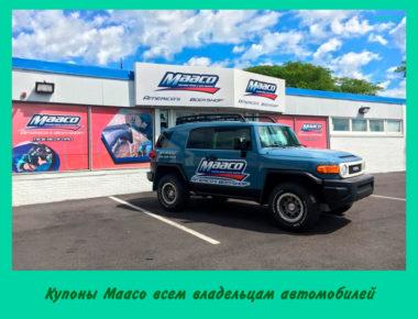 Купоны Maaco всем владельцам автомобилей