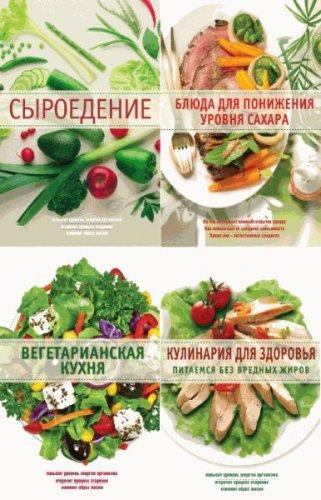 Коллектив  - Кулинария. Здоровое питание. Сборник (4 книги)  (2015 ) rtf, fb2