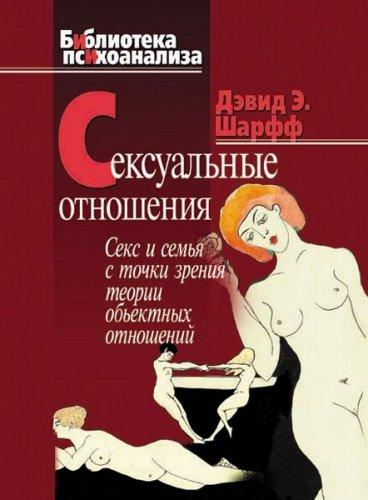 Дэвид Шарфф  - Сексуальные отношения. Секс и семья с точки зрения теории объектных отношений  (2008) pdf,fb2,epub,mobi