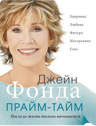 Джейн Фонда - Прайм-тайм. После 50 жизнь только начинается (2012) fb2,epub