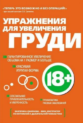 Екатерина Смирнова  - Е. Смирнова. Упражнения для увеличения груди  (2012) pdf,fb2,epub