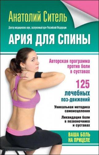 Анатолий Ситель   - Ария для спины. Авторская программа против боли в суставах   (2015 ) rtf, fb2