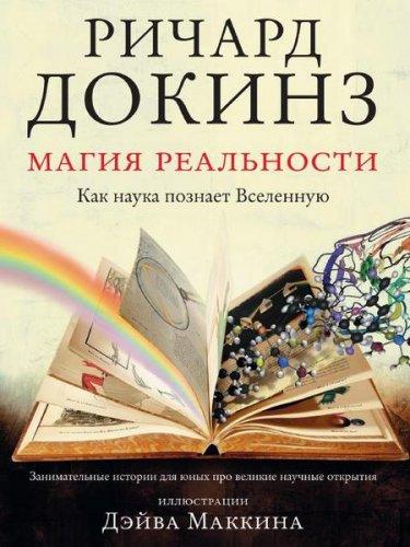 Ричард Докинз  - Магия реальности. Как наука познает Вселенную   (2013) pdf