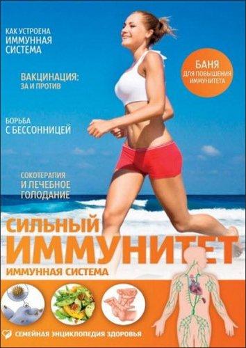 С. А. Тимофеева  - Сильный иммунитет. Иммунная система  (2015) pdf
