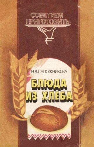 Сапожникова Н.В. - Блюда из хлеба  (1985) pdf