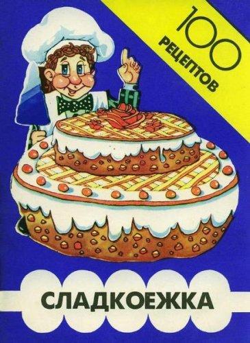 Коллектив - Сладкоежка. 100 рецептов   (1990) pdf