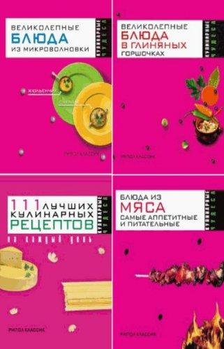 Коллектив  - Кулинарные чудеса. Сборник (4 книги)  (2007) rtf, fb2