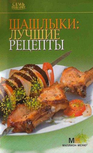Коллектив авторов - Шашлыки: лучшие рецепты   (2010) pdf