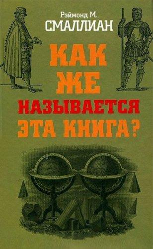 Раймонд Смаллиан  - Как же называется эта книга? (2007) pdf, djvu