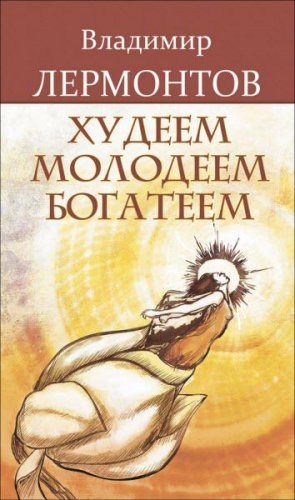 Владимир Лермонтов  - Худеем, молодеем, богатеем  (2014) rtf, fb2