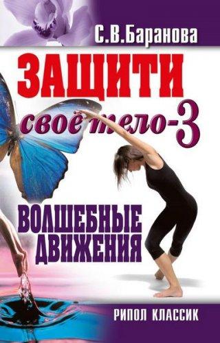 Светлана Баранова - Защити своё тело-3. Волшебные движения  (2011) rtf, fb2