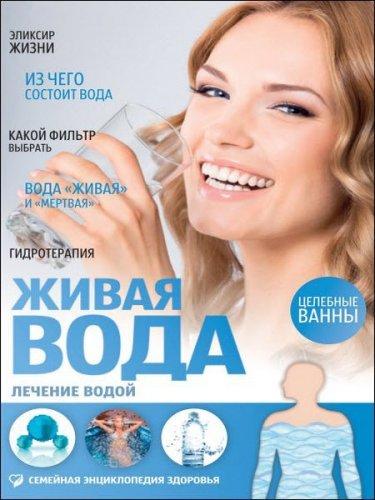 Владислав Лифляндский - Живая вода. Лечение водой (2015) pdf