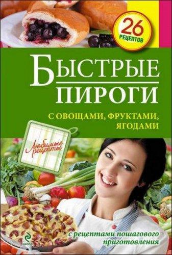 Е. Левашева - Быстрые пироги с овощами, фруктами, ягодами (2014) pdf