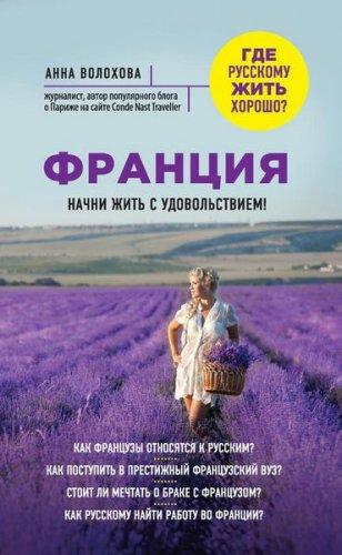 Анна Волохова - Франция. Начни жить с удовольствием (2015) fb2,rtf
