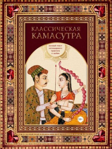 Ватсьяяна Малланага  - Классическая камасутра. Полный текст легендарного трактата о любви  (2016 ) pdf