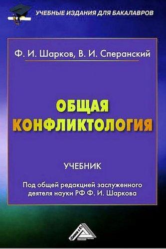 Шарков Ф.И., Сперанский В.И. - Общая конфликтология. Учебник (2015) rtf, fb2