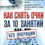 Владислав Близнюков — Как снять очки за 10 занятий без операции (2015 ) rtf, fb2