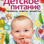 Лагутина Татьяна   — Детское питание. Правила, советы, рецепты  (2009) fb2, rtf