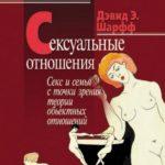 Дэвид Шарфф  — Сексуальные отношения. Секс и семья с точки зрения теории объектных отношений  (2008) pdf,fb2,epub,mobi