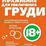 Екатерина Смирнова  — Е. Смирнова. Упражнения для увеличения груди  (2012) pdf,fb2,epub