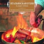 В. Бонтемпи — Итальянская кухня. La Pappa Italiana   (2011) pdf