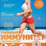 С. А. Тимофеева  — Сильный иммунитет. Иммунная система  (2015) pdf