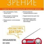 Ольга Копылова  — Зрение. Советы и рекомендации ведущих врачей   (2016) rtf, fb2