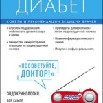 Ольга Копылова   — Диабет. Советы и рекомендации ведущих врачей   (2016) rtf, fb2