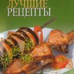 Коллектив авторов — Шашлыки: лучшие рецепты   (2010) pdf