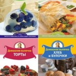 Селезнев А.  — Домашние пироги и выпечка от Александра Селезнёва. Сборник (16 книг)  (2010-2011) pdf