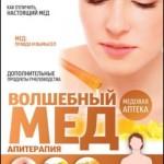 Владислав Лифляндский  — Волшебный мед. Апитерапия  (2015) pdf